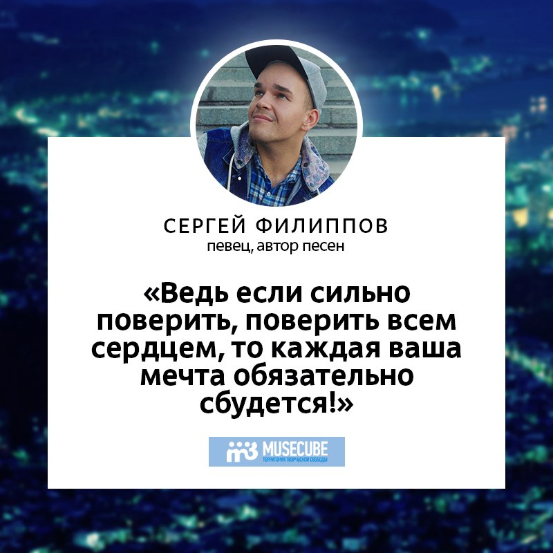 Сергей Филиппов