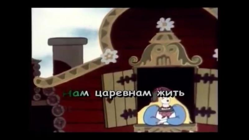 караоке песня царевны Забавы из м ф Летучий корабль