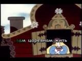 караоке песня царевны Забавы из м-ф Летучий корабль