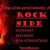 РОК АТРИБУТИКА ROCK SIDE (Челябинск)
