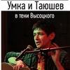 Умка и Таюшев в тени Высоцкого