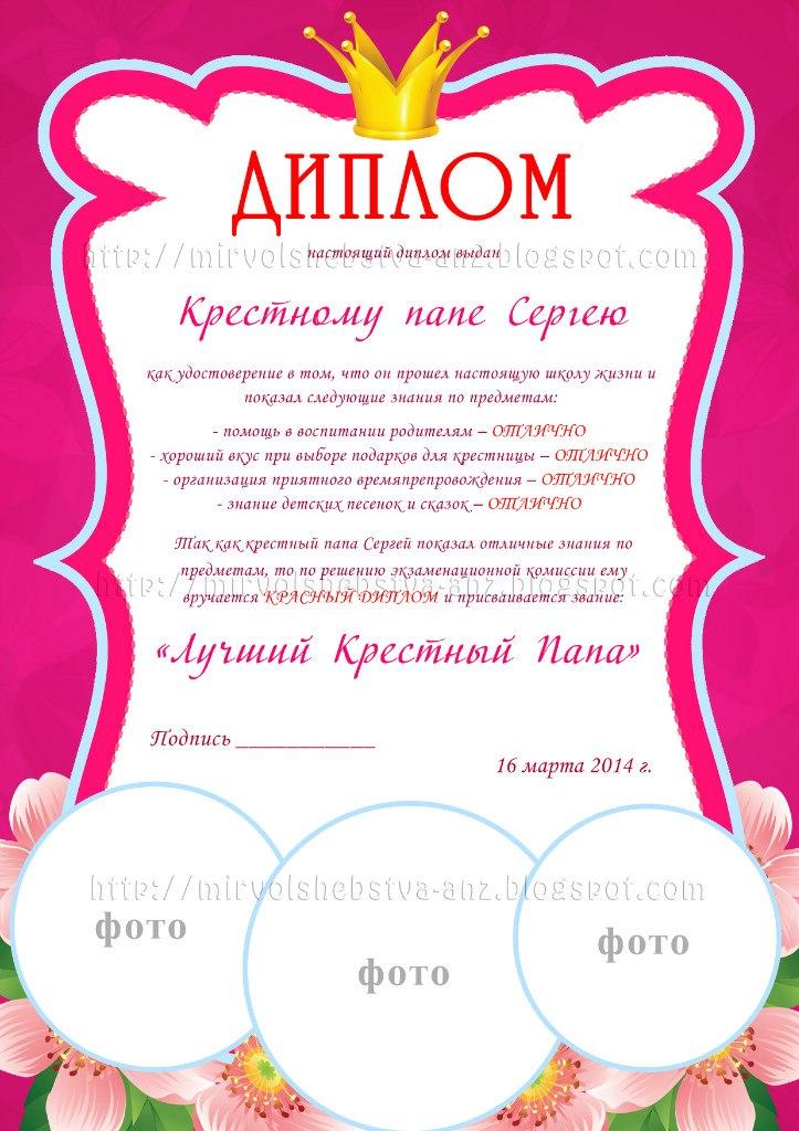 We strengthened: диплом крестной и крестному для фотошопа