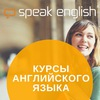 Speak English. Современные курсы английского