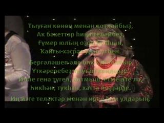 Халида Бигичева - ТУГАН КОН