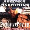 Лавочка игр ExclusivePay.ru KEY BOT