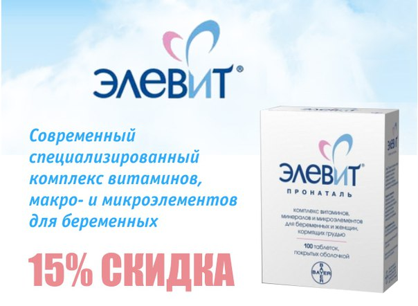 Элевит для беременных польза 98
