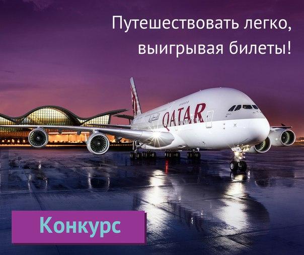 Хотите полететь в Бангкок или, может быть, на Мальдивы Участвуйте в нашем к ...