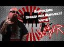 Википедия Правда или Вымысел Керри Кинг из Slayer Часть 1