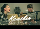 Kamelia - Stand by me Ben E. King Cover
