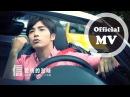 信 Shin 愛情的滋味 Love Flavor 片花版MV 偶像劇「上流俗女」片頭曲