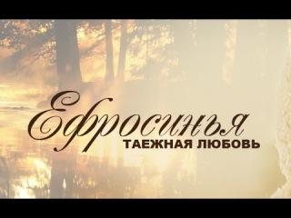 Ефросинья Таежная любовь 157 серия
