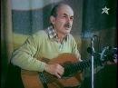 Булат Окуджава поет свои песни