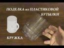 Поделка из пластиковой бутылки Кружка своими руками
