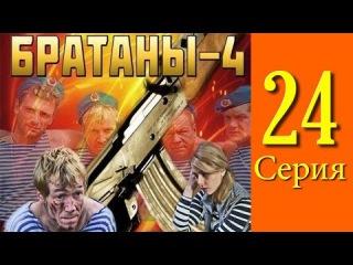 Братаны 4 сезон 24 серия (2014) Сериал,боевик,фильм,кино