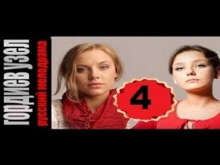 Гордиев узел  4 серия  2014 смотреть онлайн 1-2-3-4 серия