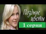 Поздние цветы 1 серия 2014 Мелодрама сериал 1,2,3,4 серии