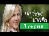 Поздние цветы 3 серия 2014 Мелодрама сериал 1,2,3,4 серии