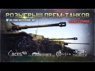 Розыгрыш прем-танков + анонс голдового стрима | War Thunder