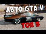 Лучшие авто ГТА 5(Машины ГТА 5)ТОП