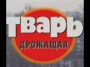 Криминальная Россия Современная Хроника - Тварь дрожащая 1 и 2 части