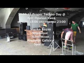 УЖЕ СЕГОДНЯ ! 11.08.15 Proper Techno Day @ Арт-Причал, [Киев]