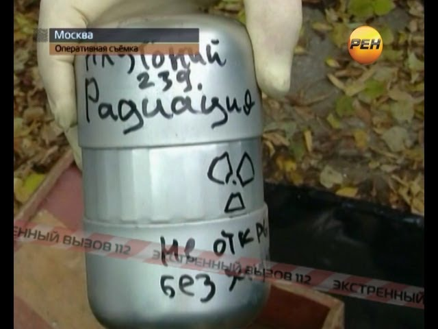 Наркодилеры делали ядерную бомбу. Экстренный вызов