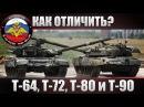 КАК ОТЛИЧИТЬ танки Т-64, Т-72, Т-80 и Т-90 ?