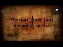 Тотьма - Форт Росс: в поисках мечты