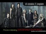 Ролик к сериалу Дневники Вампира 6 сезон 1 серия