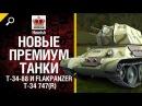 Новые Премиум танки Т 34 88 и Flakpanzer T 34 747 r от Homish World of Tanks