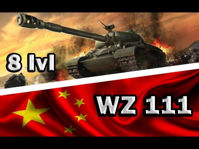 WZ111 - Яростный китаец