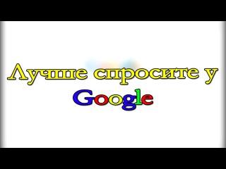 Смешные запросы OK Google ЛСГ №1