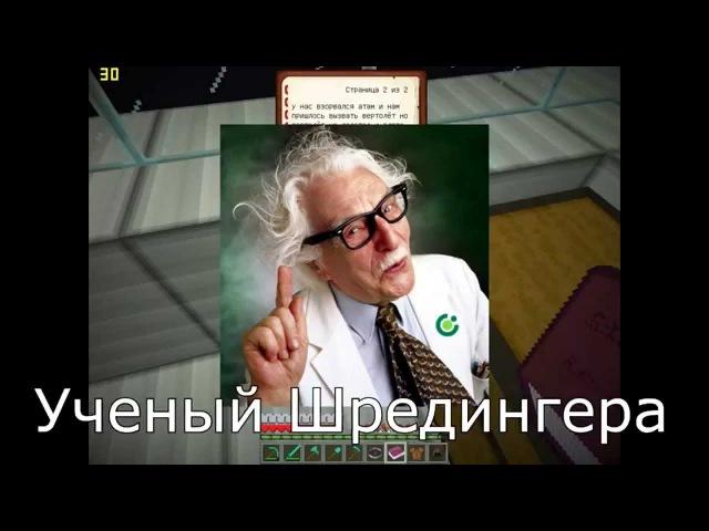 Big russian boss играет в маинкрафт - Школогон №2