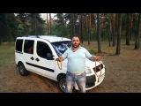 Обмен янтарные бусы на автомобиль Fiat Doblo