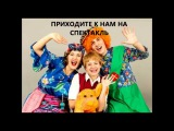 Презентация спектакля театра П.О.Р.Т. Малыш и Карлсон.Theatr P.O.R.T. Play for the kids.