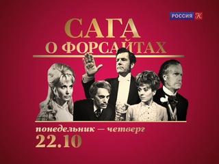 Сага о Форсайтах / Анонс / tvkultura.ru