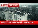 «Расстрелянный Донбасс» Докучаевск с высоты птичьего полета