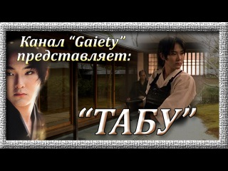 Обзор гей фильма про самураев Табу