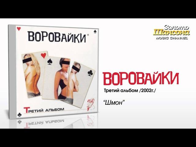 Воровайки - Шмон (Audio)