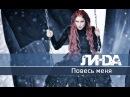 Линда - Повесь меня OFFICIAL VIDEO