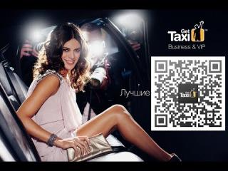 GetTaxi: промокод на 300 рублей