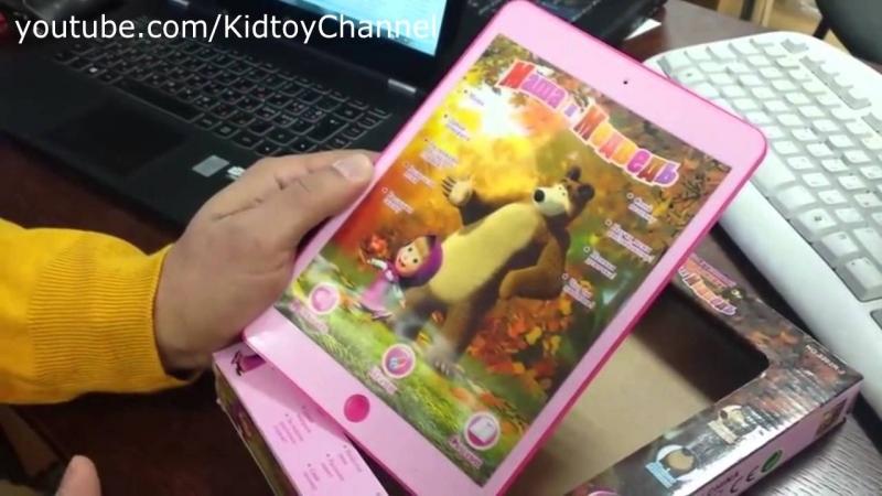 Видео обзоры детские игрушки 2015 - Интерактивный планшет Маша и Медведь (kidtoy.in.ua)