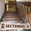 Лестницы в Дмитрове