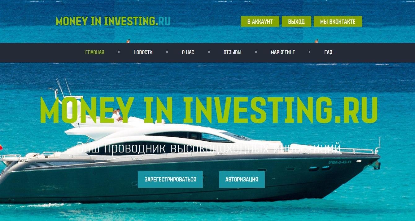 Money In Investing