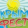 КрымФест2015 Пермь