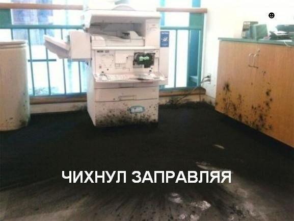 Заправка принтера прикол
