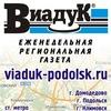 """Еженедельная региональная газета """"Виадук"""""""