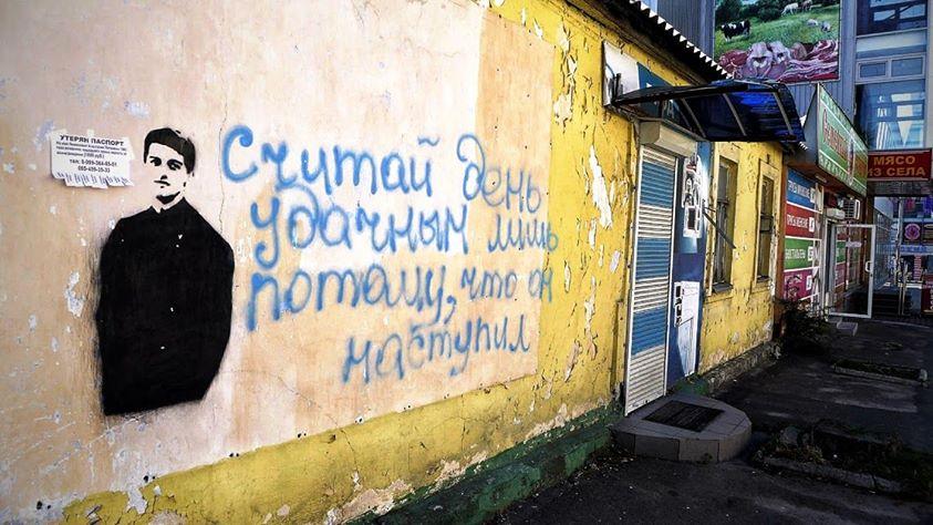 Философский трюизм на улицах Донецка