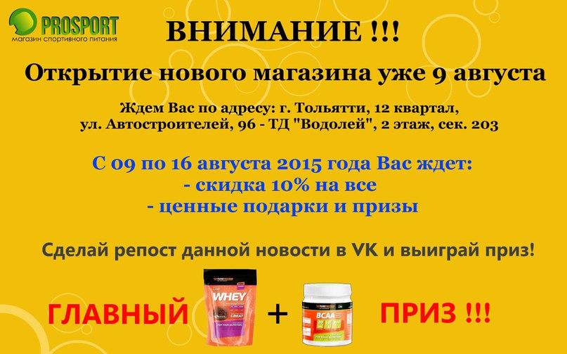 Реклама Образец Открытие Магазина