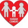 """Благотворительный фонд """"Найди Семью"""""""